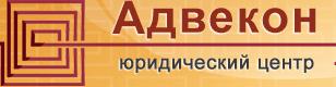 Юридический центр Адвекон