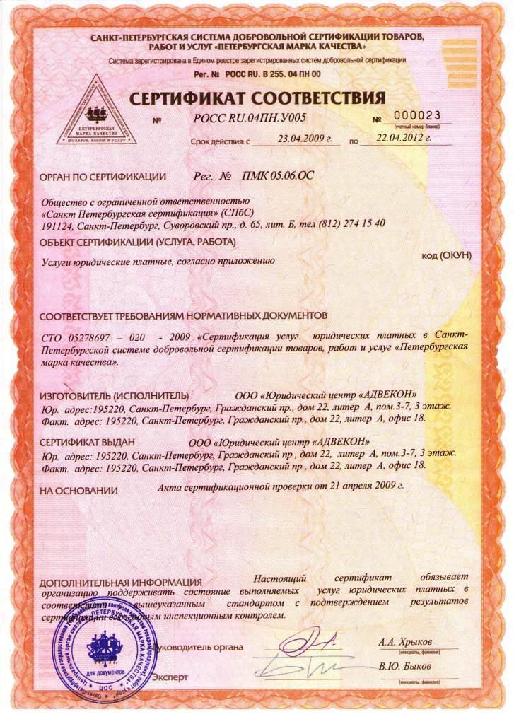 Добровольная сертификация юридических услуг определение сертификация персонала